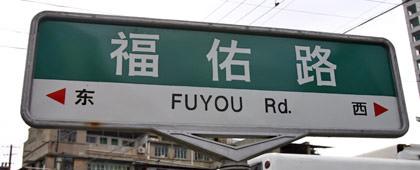 FuYou!