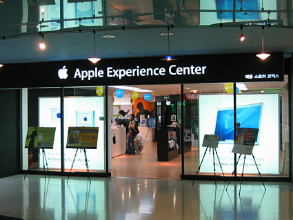 Apple Experience